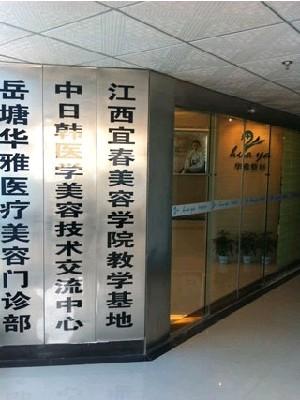 湘潭华雅整形美容机构