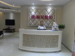 萍乡丽芙整形美容医院