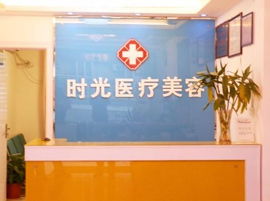 淮北时光整形美容医院前台