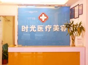 淮北时光整形美容医院