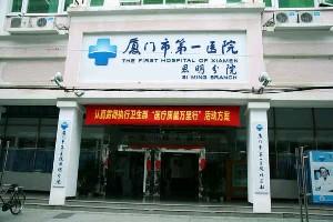厦门市第一医院思明分院整形外科