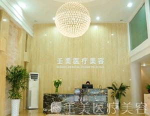 宁波壬美医疗美容医院