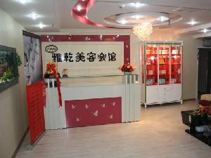 邯郸雅乾医疗美容诊所