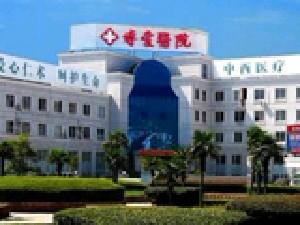 台州博爱医院整形美容科