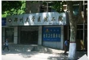 郑州大学第二附属医院植发中心