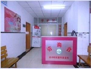陕西中医学院附属医院整形美容科