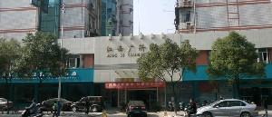 南昌广济医院整形美容中心