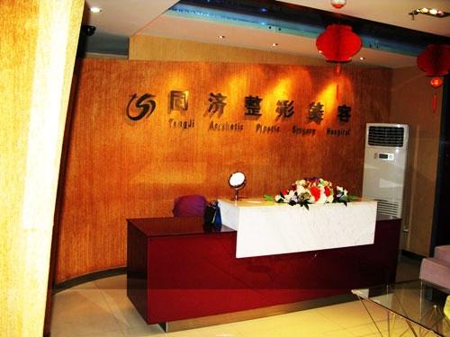 重庆同济医疗美容门诊部重庆同济医疗美容门诊部前台
