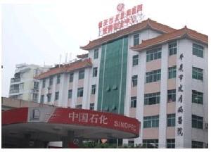 肇慶市皮膚病醫院醫療美容科