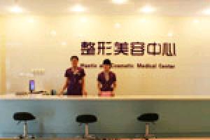 安徽医科大学第二附属医院整形美容中心