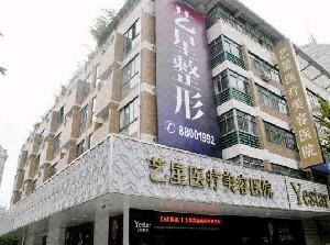 杭州藝星醫療美容醫院