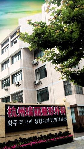 杭州瑞丽整形外科杭州瑞丽整形外科门诊部