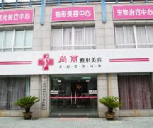 宁波尚丽整形美容医院