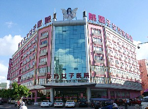 温州百佳东方整形美容医院