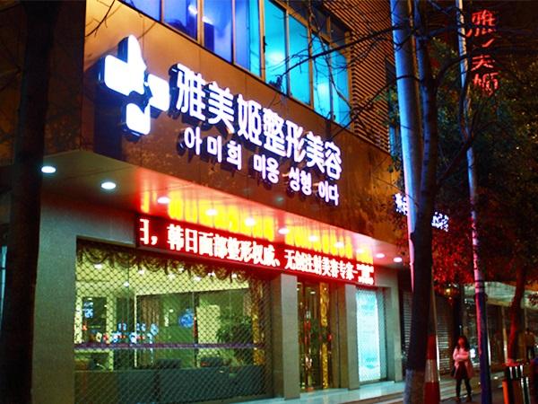 """温州雅美姬整形美容医院是由韩国知名整形品牌 """"AMIKI""""2004年在华设立的唯一分支机构,是温州唯一一家集韩式整形外科、美容皮肤科、无创抗衰老及中医美容科为一体的医疗美容机构。多年来秉承""""美丽就是竞争力""""为理念,凭借其国际化的专家团队,引进国际先进医疗设备,为温州的爱美人士带来了诸多国际先进的整形技术与服务。近年来,温州雅美姬整形美容医院更以精湛的技术、超值的服务在温州及浙南地区迅速发展壮大,成为温州乃至浙南地区整形行业的先驱者与引导者!温州雅美姬整形美容医院,继承自韩国的先进整形美容管理体系,"""