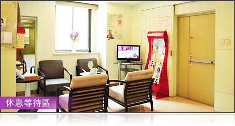上海复丽医疗美容门诊部休息区