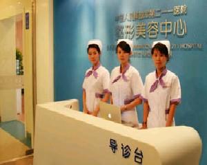 黑龍江解放軍211醫院整形美容中心
