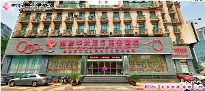 南京華美美容醫院