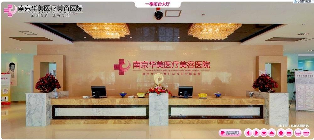 南京华美医疗整形医院前台