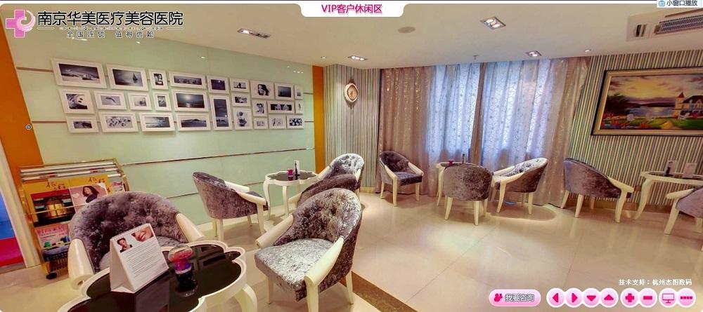 南京华美医疗整形医院休闲区