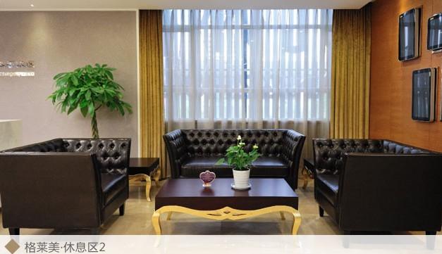 杭州格莱美整形美容医院 休息室 经典