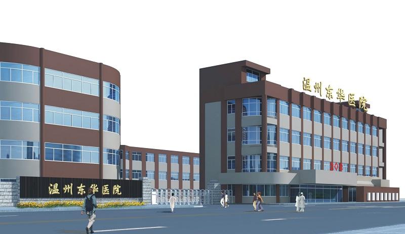 温州东华整形美容医院医院大楼