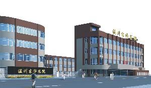 温州东华医院医疗美容科