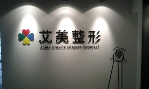 唐山艾美医疗美容诊所