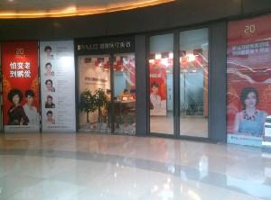 北京鹏爱医疗美容诊所