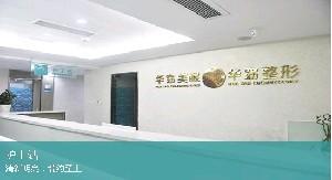 福州华窈医美国际定制中心护士站