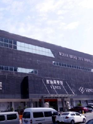武汉维纳斯整形医院