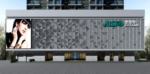 苏州爱思特医疗美容医院医院大楼