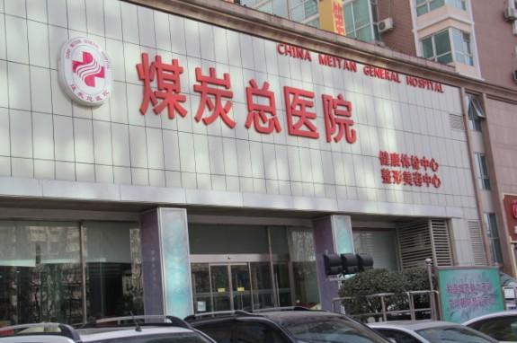 北京煤炭总医院国际医学美容整形中心医院外观