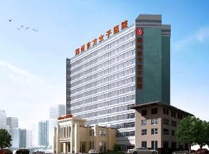 郑州东方女子医院医疗美容科