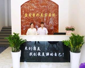 蚌埠康美国际整形美容医院前台