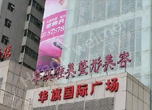 西安華旗唯美醫療美容門診部