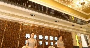 濟寧韓駿美容醫院