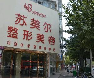 淮安苏美尔整形美容医院