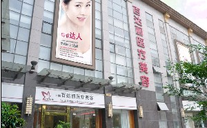 上海百达丽医疗美容医