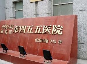 中國人民解放軍第455疤痕治療中心