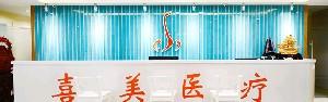 上海亚柏医疗美容诊所