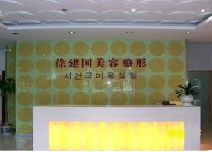 寧波市徐建國美容整形美容醫院