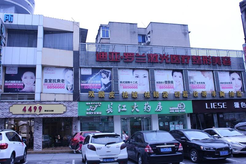 荆州迪亚罗兰医疗美容门诊部医院外景