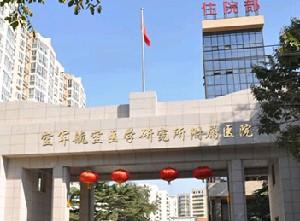 北京空军航空医学研究所466医院整形美容中心