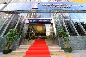 深圳西諾醫療美容門診部