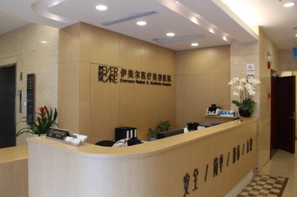 上海伊美尔港华医疗美容医院前台