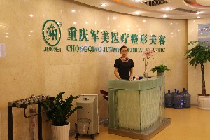 重慶軍美醫療整形美容醫院