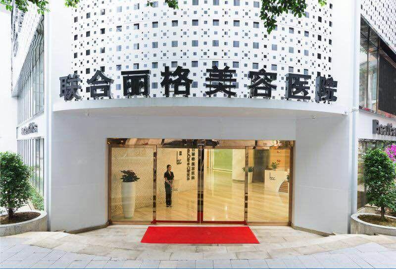 重庆联合丽格美容医院医院外观