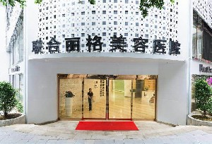 重慶聯合麗格美容醫院