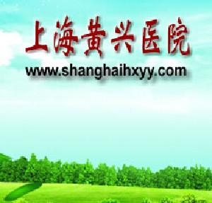 上海黄兴医院整形外科